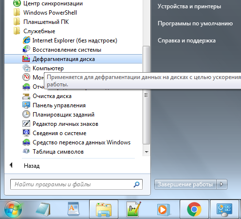 Дефрагментация дисков Windows