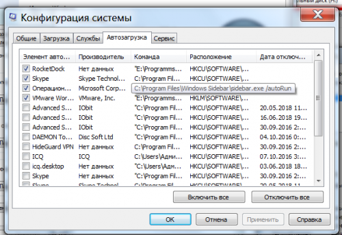 Программы в автозапуске windows