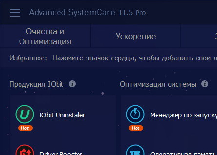 advanced systemcare pro 11 5 ключи