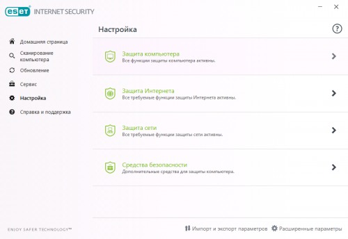 Скачать ESET NOD 32 Smart Security