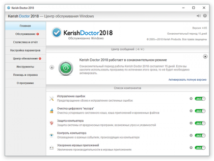 Kerish Doctor 2018
